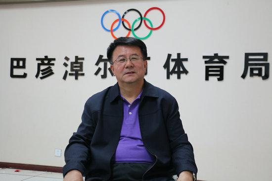 巴彦淖尔市体育局局长刘键接受人民体育专访
