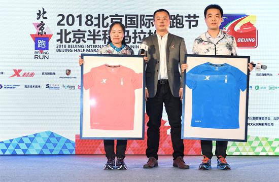 2018北京国际长跑节-北京半程马拉松4月15日鸣枪