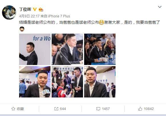恭喜!丁俊晖正式宣布即将幸福做爸爸