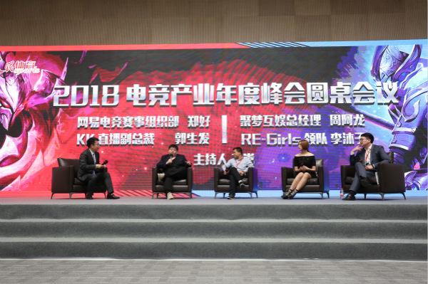 2018中国电竞产业峰会举行行业专家共探电竞体育化道路