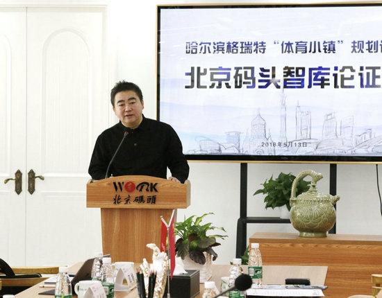 """黑龙江""""冰球小镇""""体育经济定位论证会召开肥肠面的做法"""