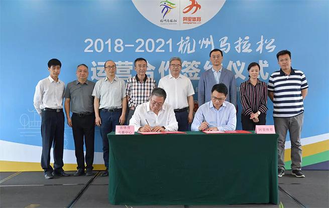 2018-2021年杭州马拉松签手阿里体育