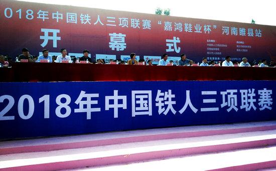 2018中国铁人三项联赛在河南睢县启动