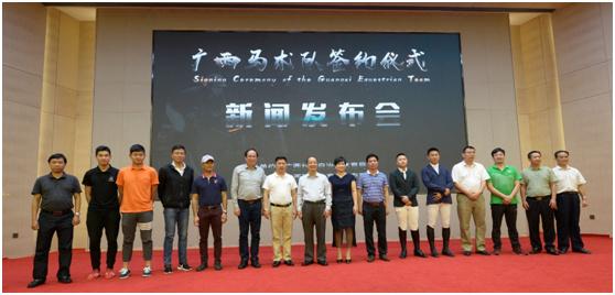 广西壮族自治区马术队正式成立