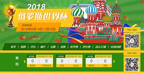 人民体育俄罗斯世界杯专题上线邪道狼尊