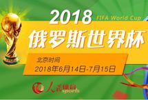 2018俄罗斯世界杯  2018年俄罗斯世界杯于6月14日至7月15日在俄罗斯举行,这是世界杯首次在俄罗斯境内举行,共有来自五大洲足联的32支球队参赛。【详细】世界杯赛程积分榜|射手榜|动态|图片|视频|评论|花絮