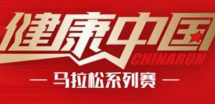"""""""健康中国""""马拉松系列赛        5月,系列赛继续撒欢,吃着水果、跑过山间海边;6月,""""健康中国""""迎来首个双金和女子赛事。"""