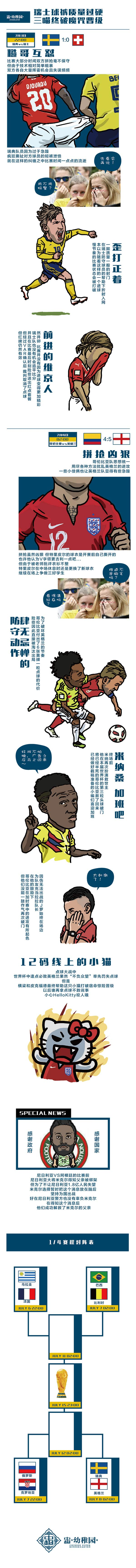 """(""""中超幼稚园""""专供人民体育,严禁转载。)"""
