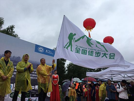 2018全国徒步大会长春站举行 3000名徒步爱好者冒雨走起
