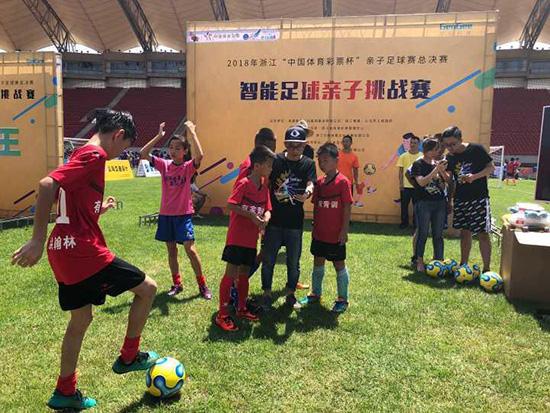 浙江亲子足球总决赛在义乌举行活捉冰巨魔