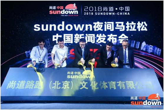 2018尚道·中国sundown夜间马拉松发布会在北京举行曾国祥妈妈