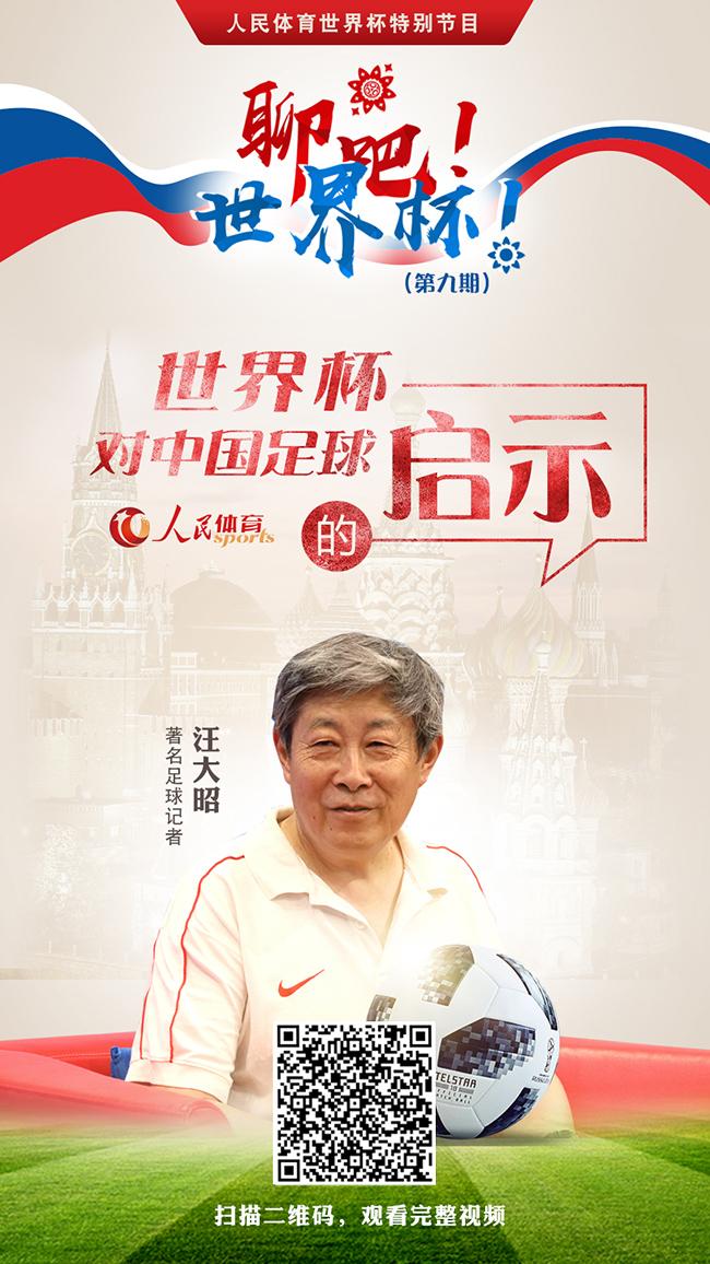 海报:《聊吧!世界杯》世界杯对中国足球有何启示?