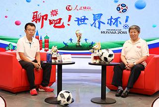 第九期:世界杯对中国足球有何启示?