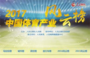 2017中国体育产业风云榜