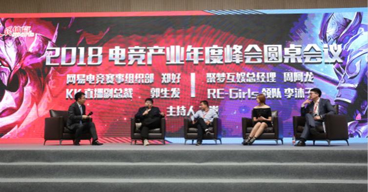 2018中国电竞产业峰会举行 行业专家共探电竞体育化道路