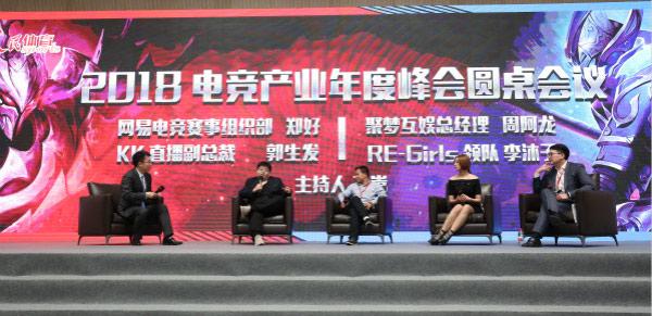 2018中国电竞产业峰会