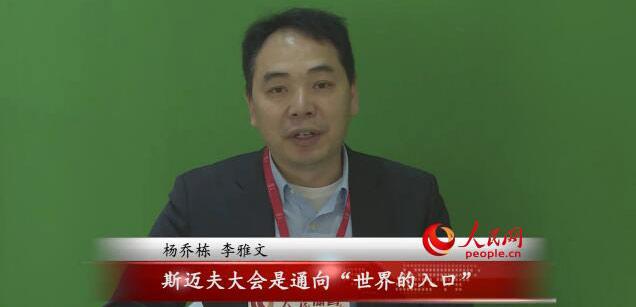 """袁方:斯迈夫大会是通向""""世界的入口"""""""