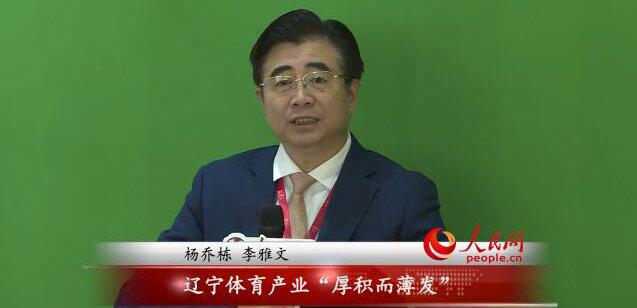 宋凯:辽宁体育产业厚积而薄发