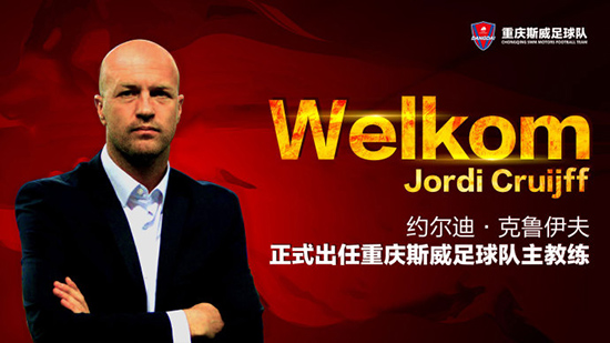 小克鲁伊夫正式出任重庆斯威主教练