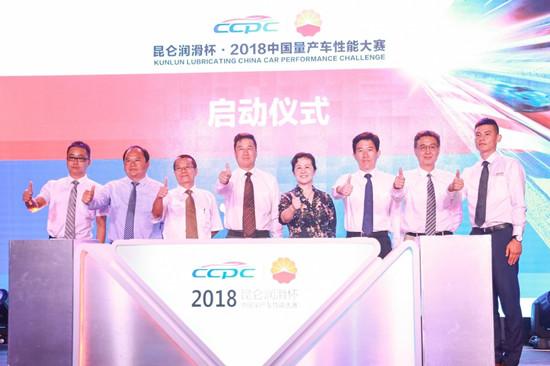 2018CCPC大赛正式启航,首增高原站落地昆明嵩明嘉丽泽