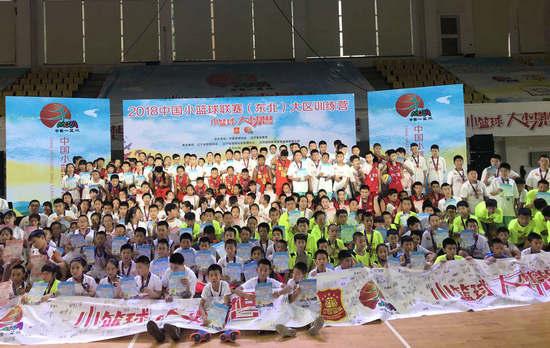 小篮球,大梦想 中国小篮球联赛东北大区训练营闭营