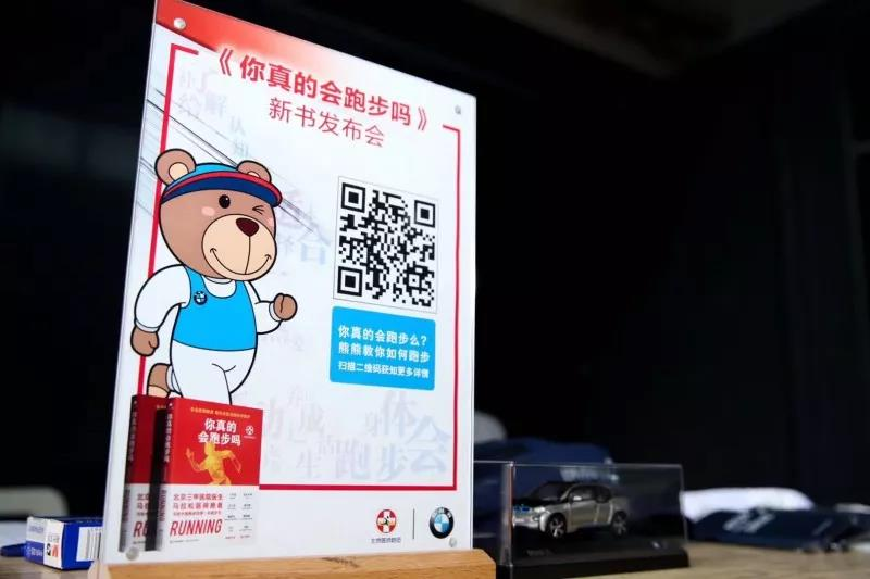 北京医师跑团专著《你真的会跑步吗》举行首发式口罩帮