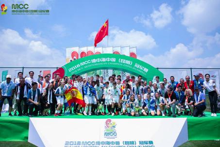 首届MCC地中海中国冠军赛落幕瓦伦西亚夺U14男足冠军