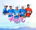人民体育《大咖说》        秘境百马对中国马拉松意味着什么?