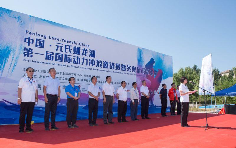 首届蟠龙湖国际动力冲浪邀请赛在河北省元氏县圆满落幕