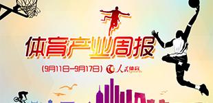 体育产业周报        本期关键词:世界休闲体育大会;体育产业;击剑产业;中超合作。