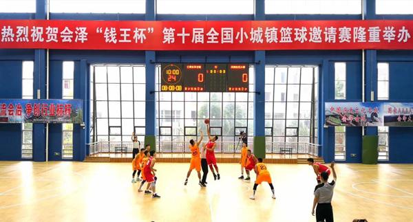 第十届全国小城镇篮球邀请赛开幕