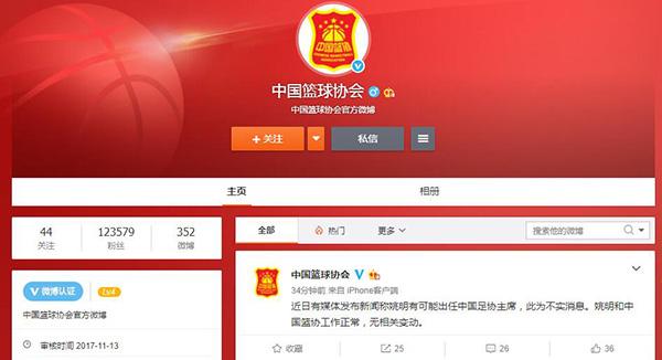 """""""姚明有可能出任中国足协主席""""为不实消息"""