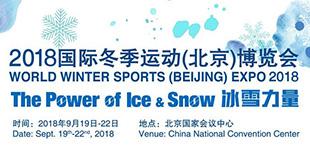 2018国际冬季运动(北京)博览会