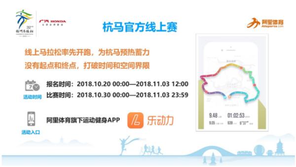 2018杭马参赛服、奖牌等揭晓