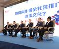 中国冰球发展高峰论坛举办        探讨中国冰雪运动与冰雪产业的发展现状与未来趋势。