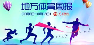 地方体育周报        本期关键词 江苏:体育调研;广东:足球援疆;安徽:大众竞技。