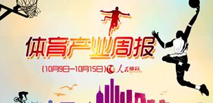 体育产业周报        本期关键词:中国足协;国际奥委会;体育总局训练局。