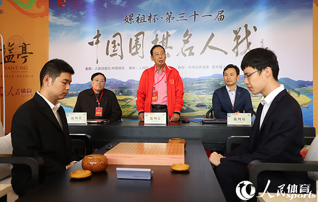 第31届中国围棋名人战总决赛首局打响