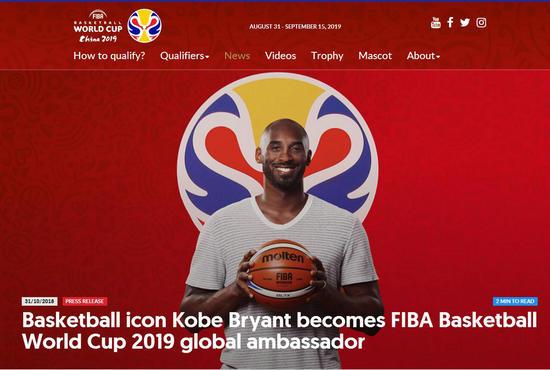国际篮联官网截图
