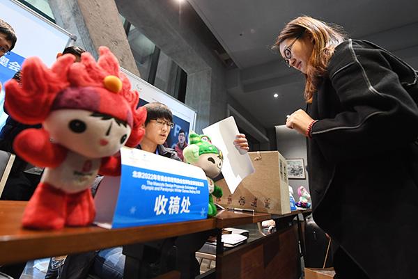 北京冬奥会和冬残奥会吉祥物全球征集截止