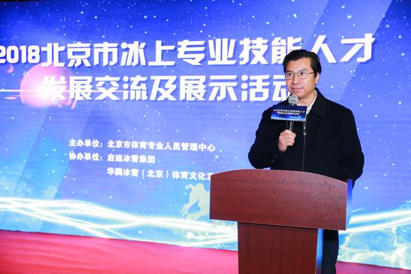 北京市首届冰上专业技能人才发展交流及展示活动举行
