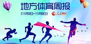 地方体育周报        本期关键词 北京:世界体育大会;江苏:体育交流;山西:社会体育指导员;杭州:世游赛;吉林:冰雪发展;河南:冬训动员大会。