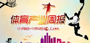 体育产业周报        本期关键词:冰雪运动;体育交流合作; 中国田协;战略合作。
