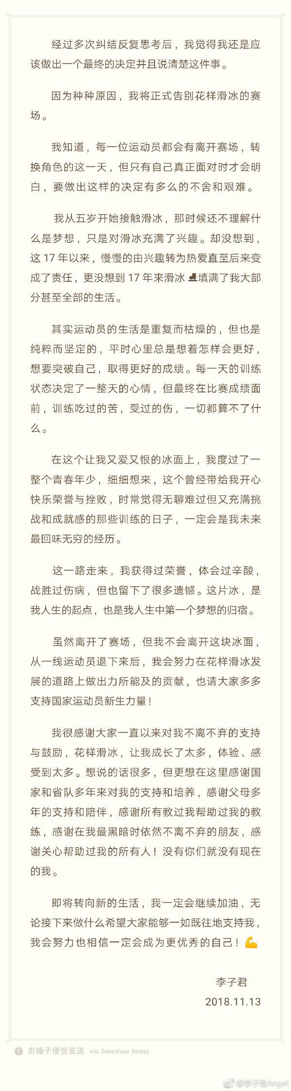 中国花滑名将李子君正式宣布退役