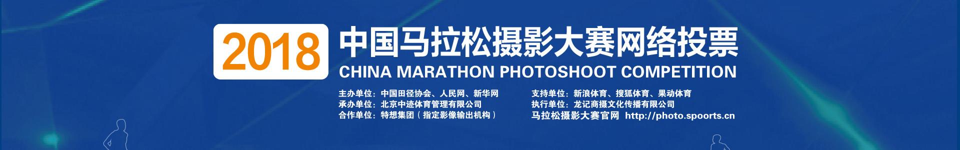 第二届马拉松摄影大赛网络投票即日开启