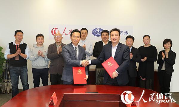 发展全民健身 助力健康中国 人民体育与中国职工国际旅行社总社达成战略合作