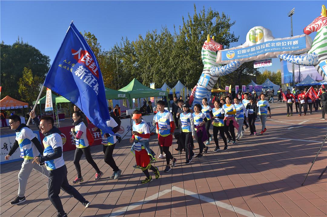 公园半程马拉松北京公开赛建侬朝阳公园站落幕