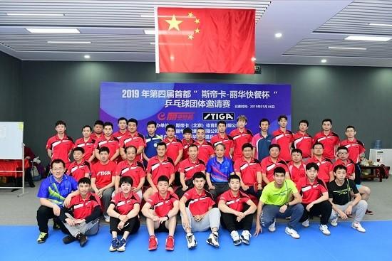 第四届斯帝卡杯乒乓球团体赛举行英国斗牛犬剪耳朵图片