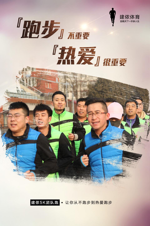 建侬5K团队跑带你开启人生的第一个5公里跑济南wzyoule