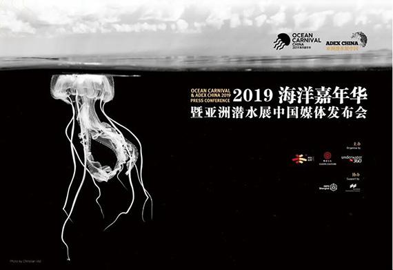 2019海洋嘉年华暨亚洲潜水展在京举行发布会网易贺卡中心